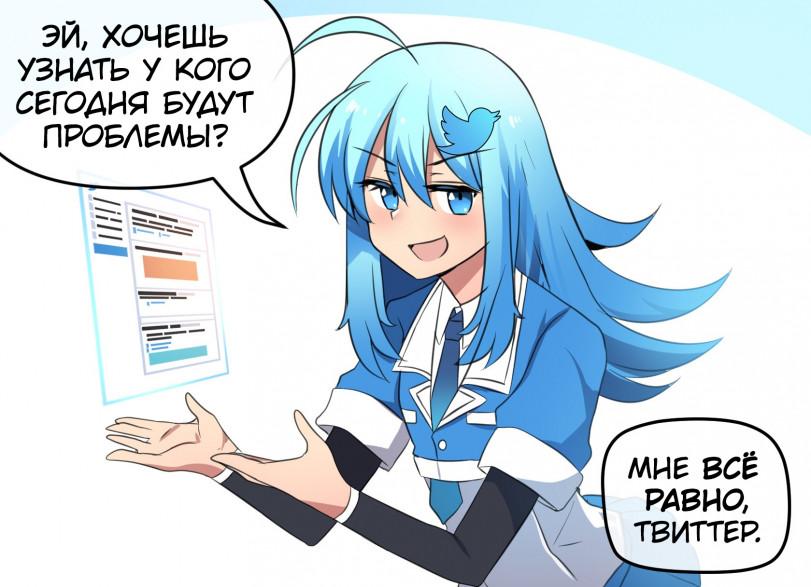 Твиттер-тян!