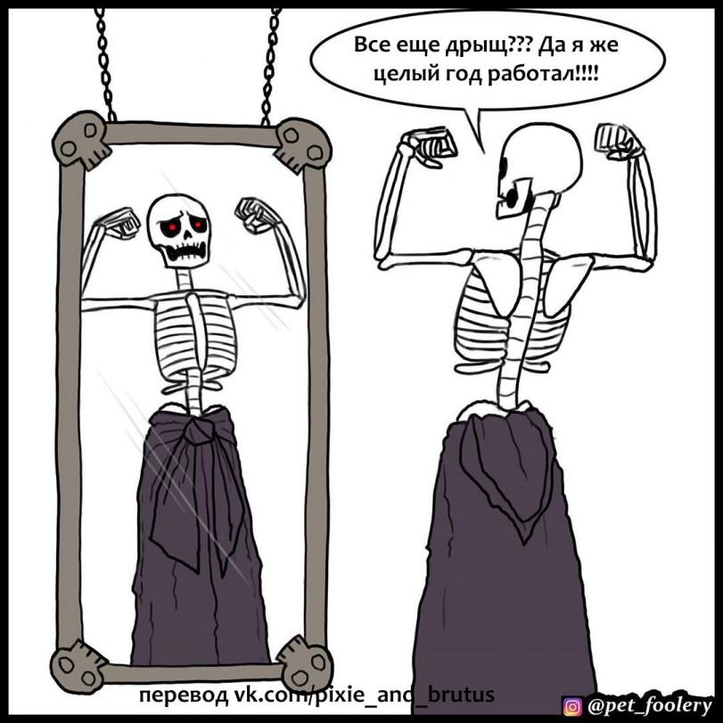 Проблемы Смерти