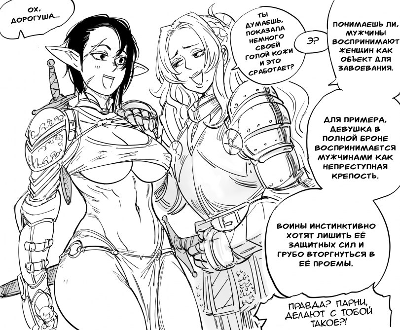 Эльфийка пытается привлечь мужчин бикини-доспехами