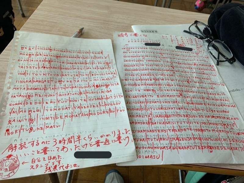 В Японии 16-летний ученик старшей (ник в твиттере @kedamadamaK) школы написал эссе рунами