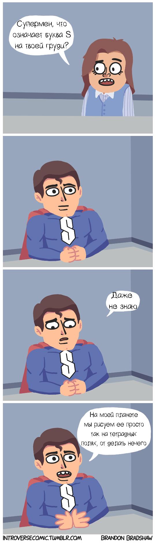 Главная тайна Супермена