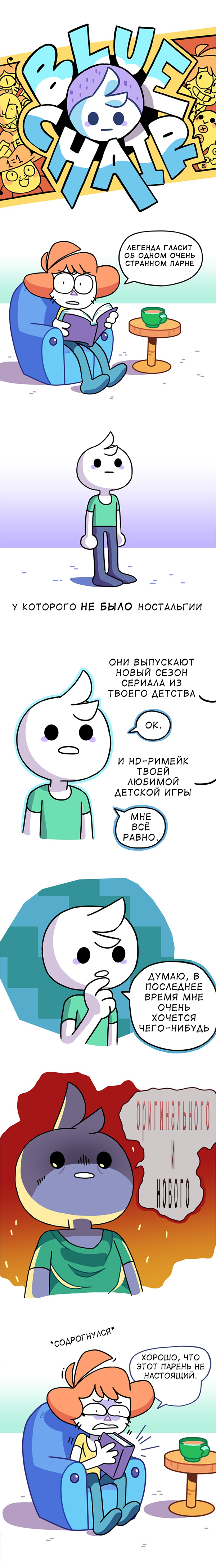 Ностальгия