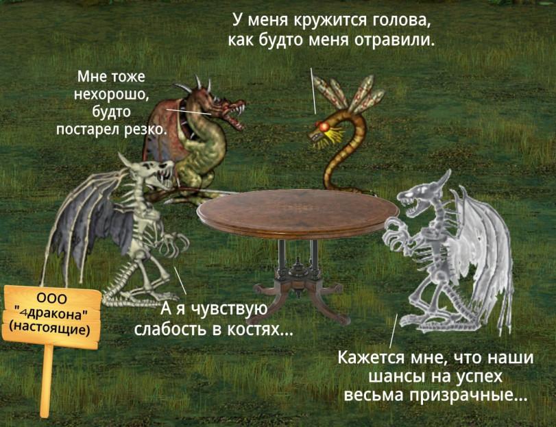Драконы? Драконы. Что еще надо