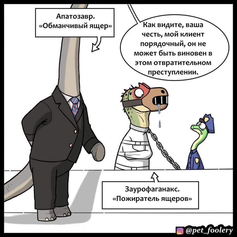Перевод названий динозавров