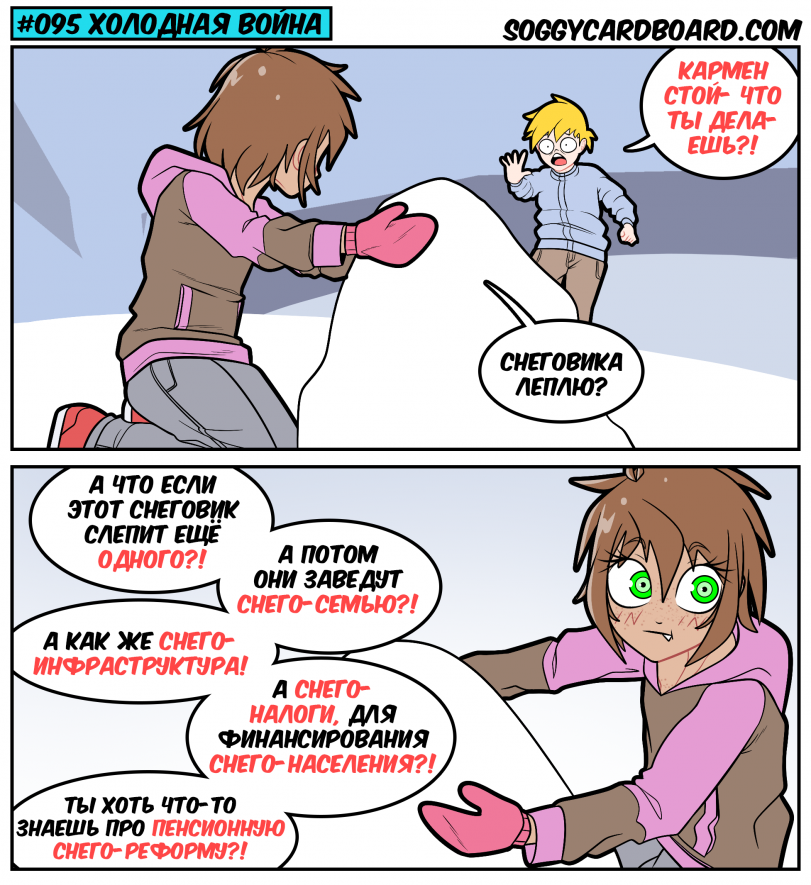 Убить всех снеговиков