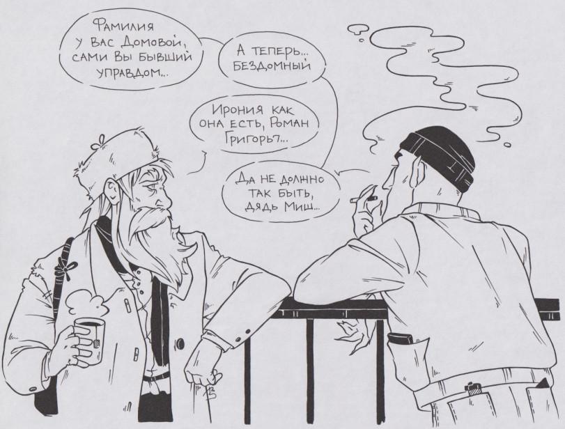 Однажды в Сызрани