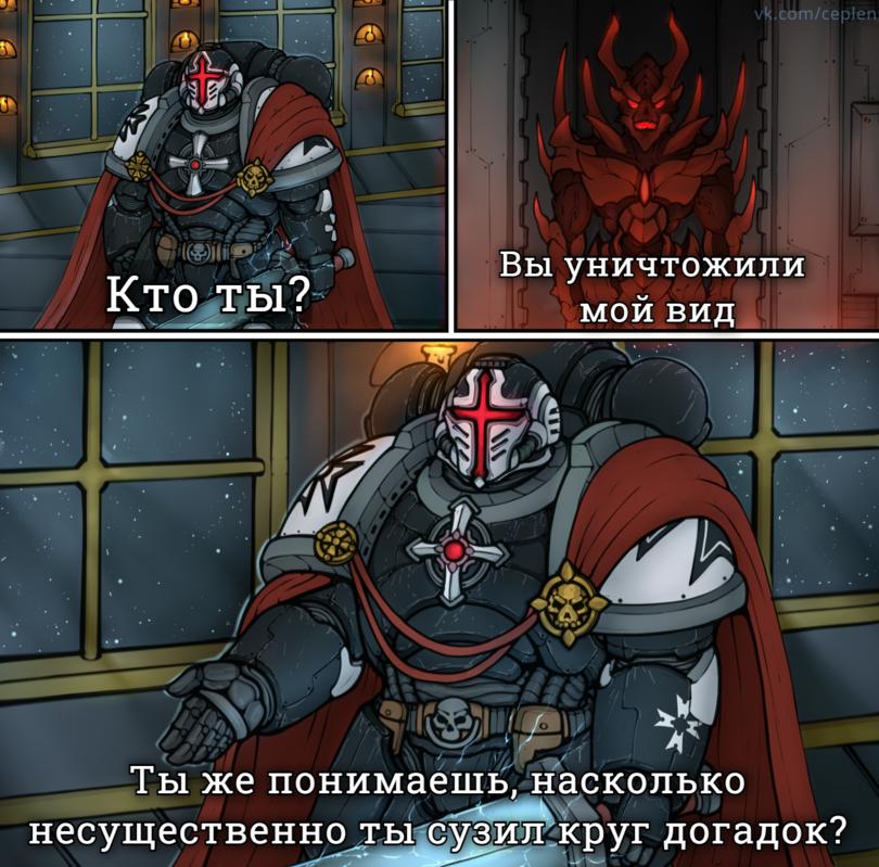 Темные Тамплиеры