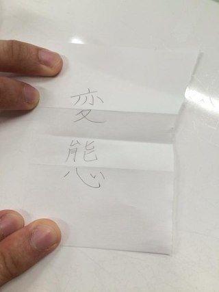 Занятные японские иероглифы