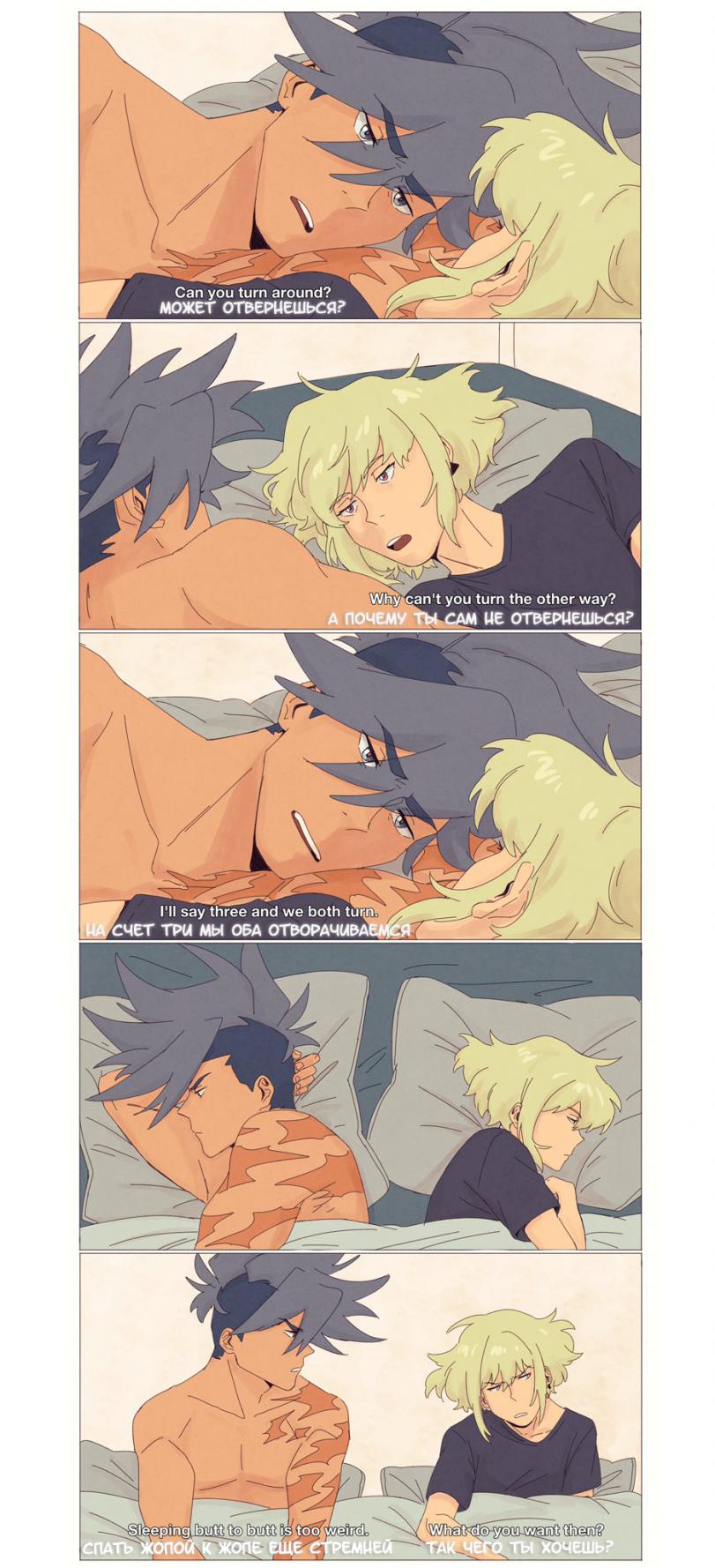 Когда парням пришлось спать в одной кровати