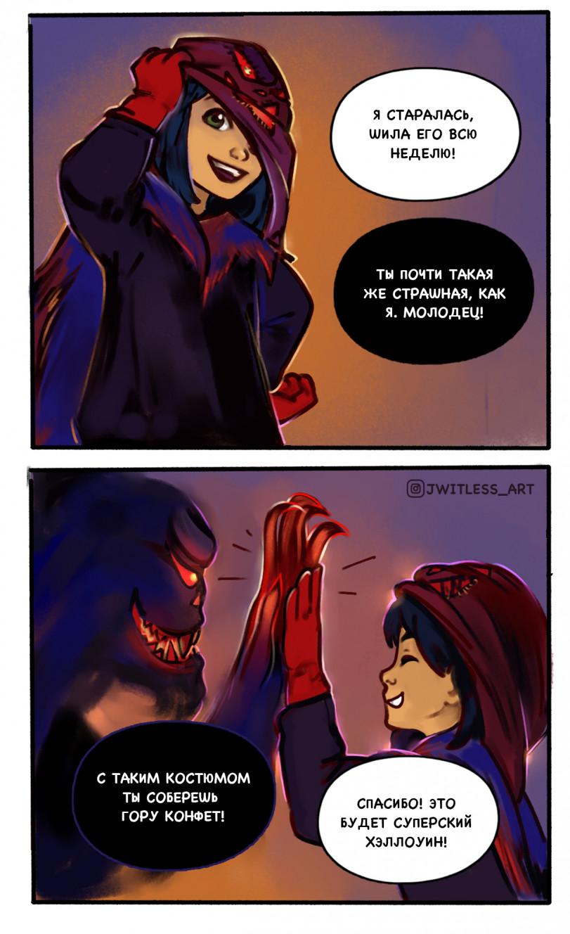 Монстр и Хэллоуин