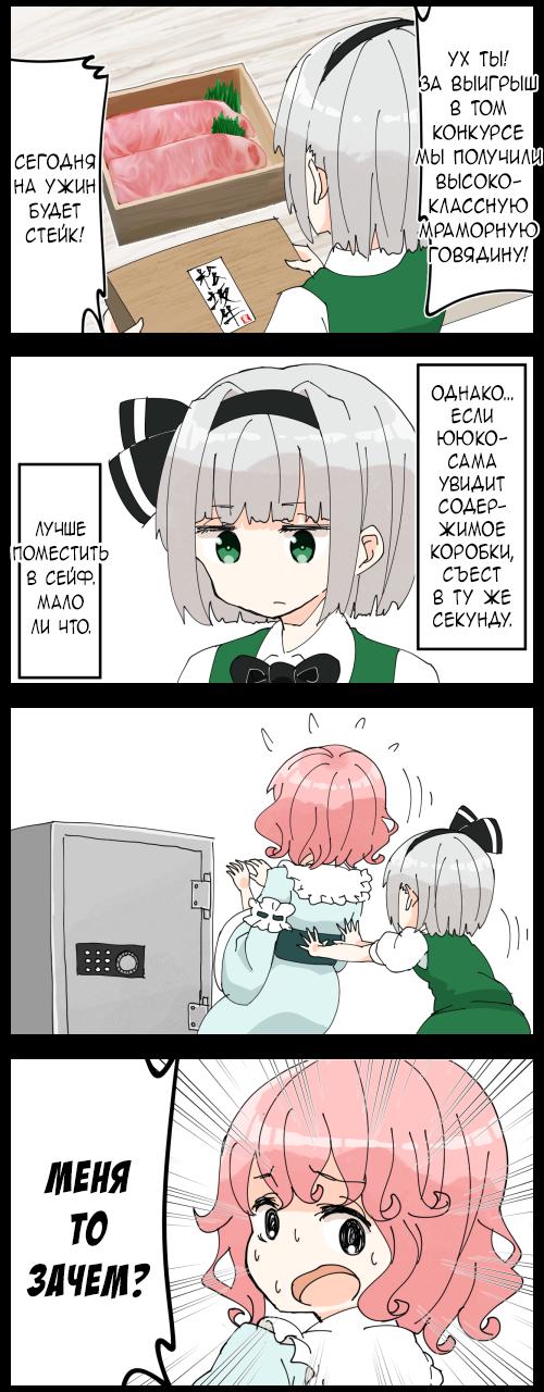 Мера предосторожности