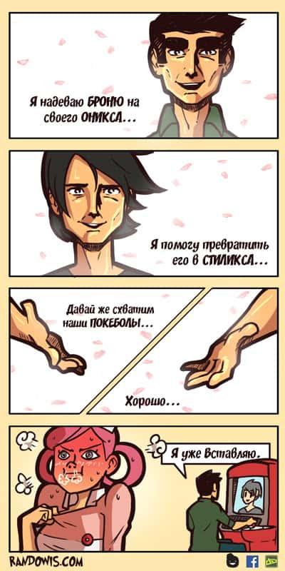 Мужской обмен