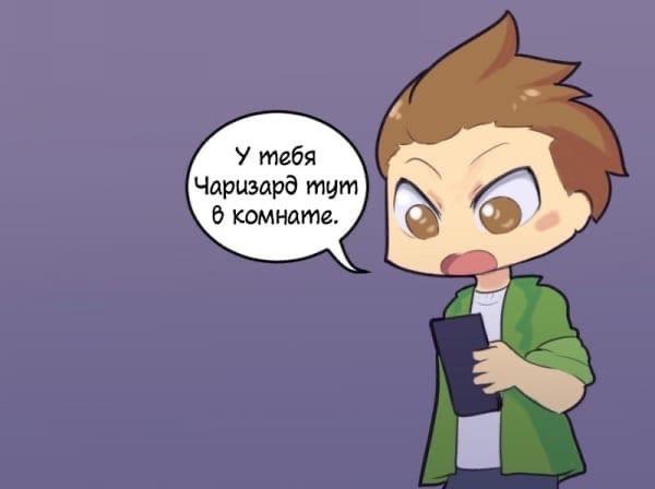 Покемон Го сближает