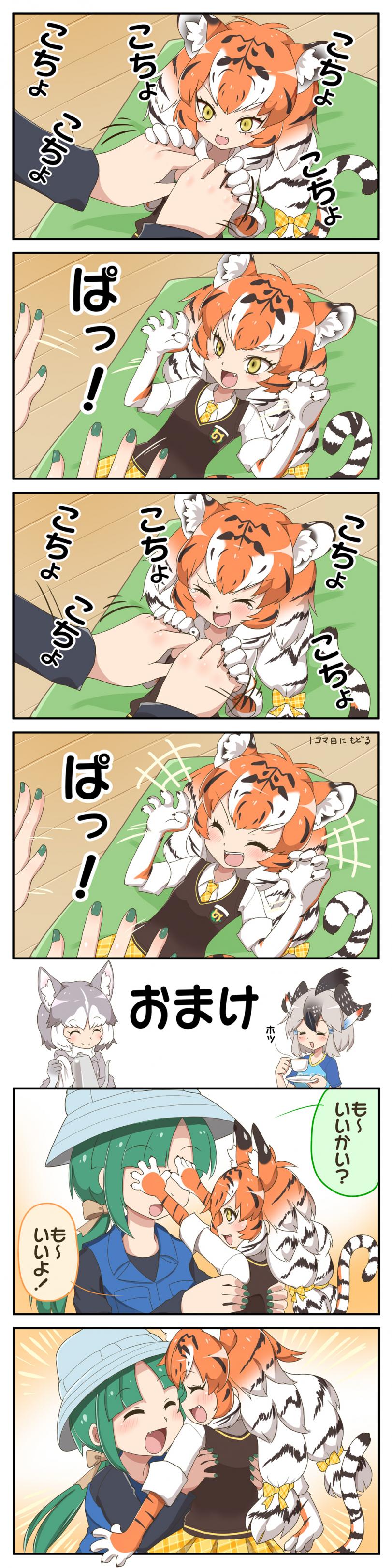 Играем с маленьким амурским тигром.