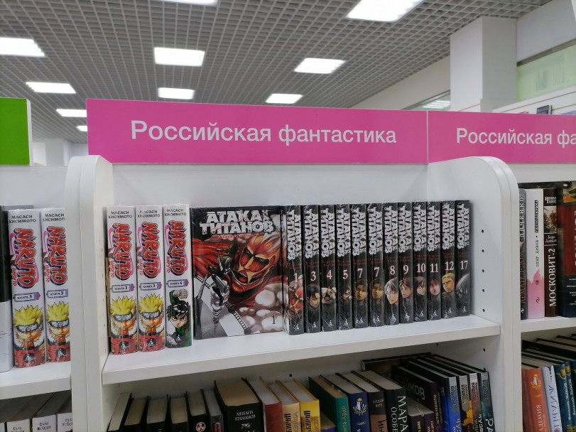 Российская фантастика