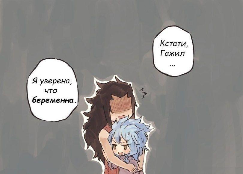 Любовное гнездышко Гажила и Леви