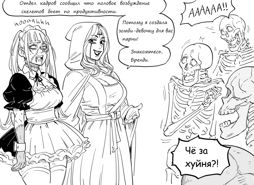 Зомби девочки тоже имеют чувства